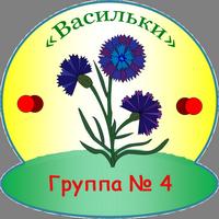 Эмблема гр. №4