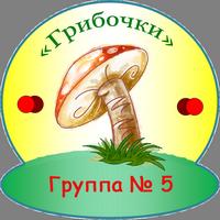 Эмблема гр №5