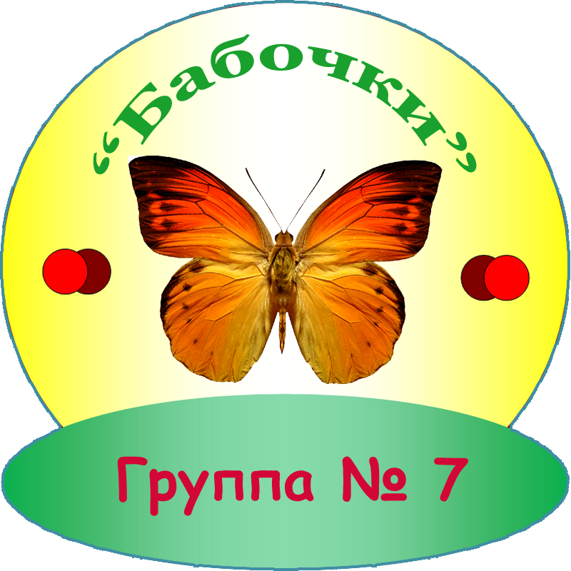 Эмблема гр. № 7