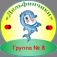 Эмблема гр. № 8