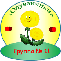 Эмблема гр. № 11
