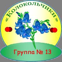 Эмблема гр. №13