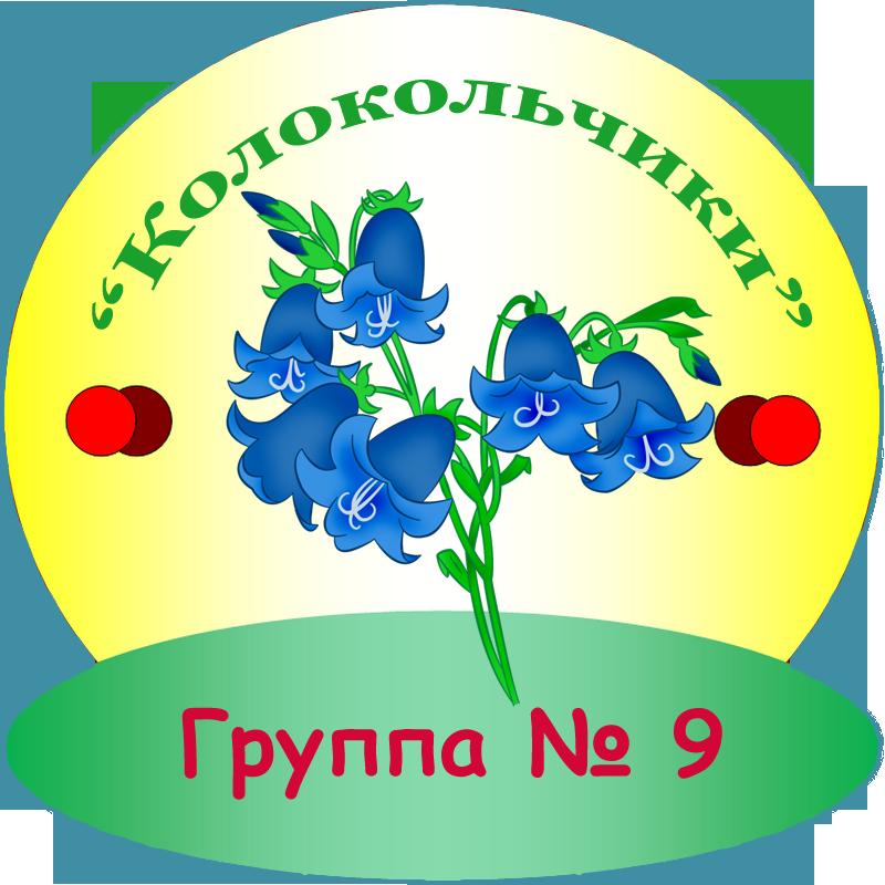 Эмблема гр. №9
