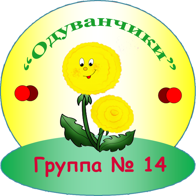 Эмблема гр. №14
