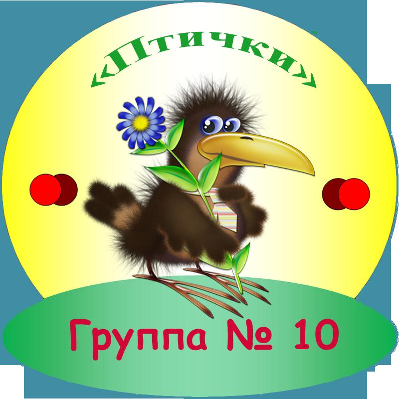 Эмблема гр № 10