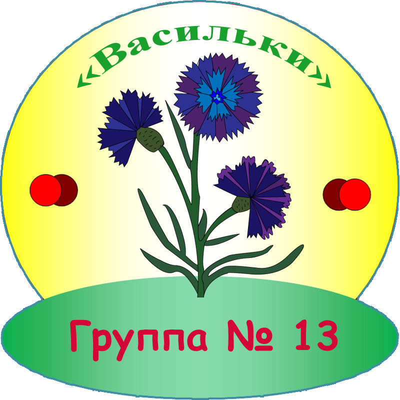 Эмблема гр №6